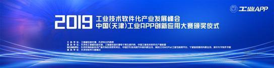 2019工业技术软件化产业发展峰会暨工业APP大赛颁奖仪式隆重召开