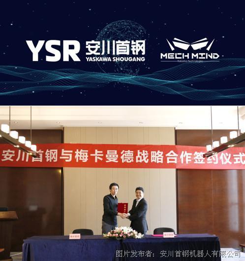 安川首钢机器人有限公司与梅卡曼德(北京)机器人科技有限公司签订战略合作协议