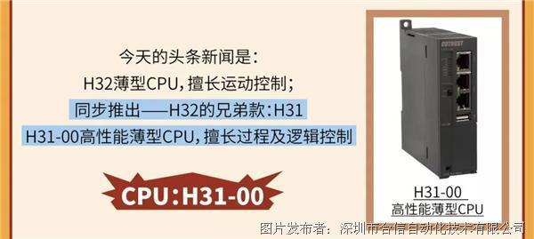 H31,合信高性能薄型CPU