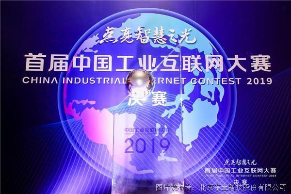 点亮智慧之光!东土科技荣获首届工业互联网大赛冠军