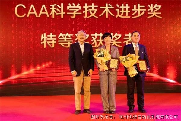 杭州优稳自动化荣获2019年度CAA创新创业奖
