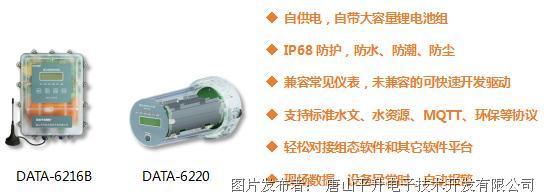 锂电池全网通遥测终端机\远程监测终端
