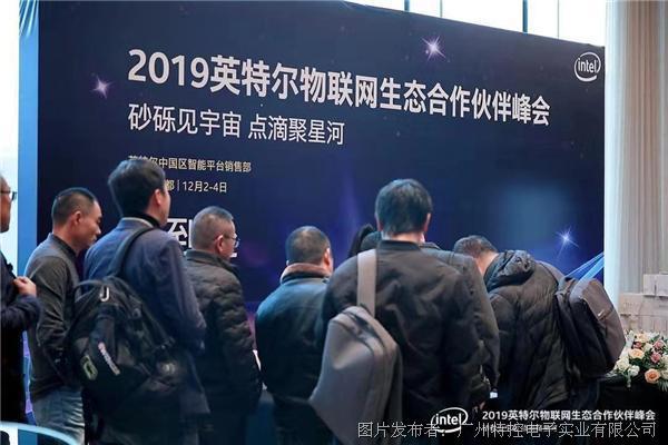 Intel物聯網生態合作峰會 特控與行業伙伴共鑄新生態