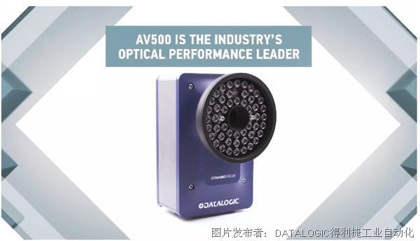 重磅推出 | Datalogic得利捷發布AV500工業二維圖像閱讀器!