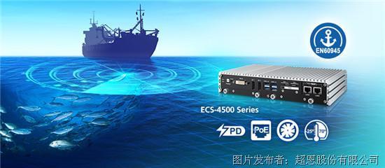 Vecow超恩科技|超恩工作站等級嵌入式系統成功導入船舶應用
