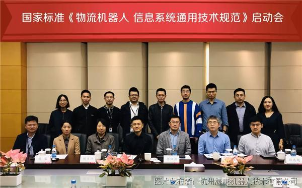 《物流机器人 信息系统通用技术规范》国家标准启动会在杭召开