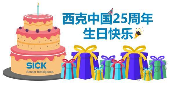 西克中國25周年慶典 | 心有靈西·攻無不克