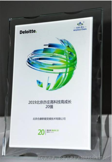 """合康变频荣获2019年度""""德勤-亦庄高科技高成长20强"""""""