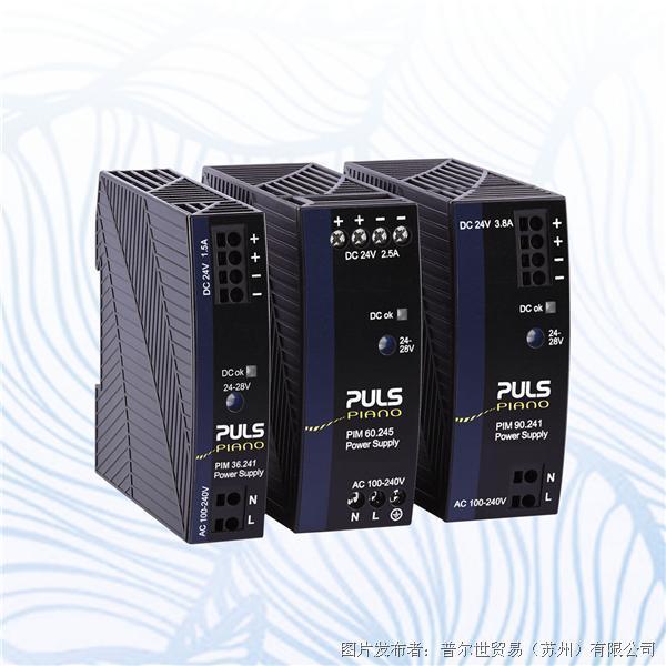 普爾世發布聚焦于電源實用功能的36W,60W以及90W超小型DIN導軌電源