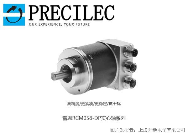 雷恩PRECILEC Profibus-DP绝对值编码器RCM058-DP实心轴系列新品速递