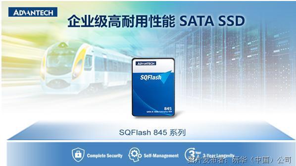 研華推出一款升級版企業級 2.5