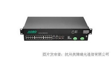 精品推荐 | 奥博瑞光通信AOBO 7032系列三层工业交换机