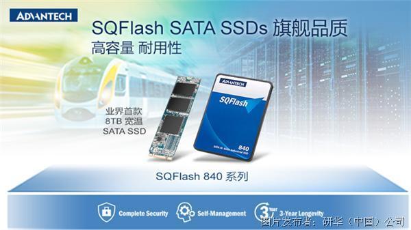 研華領跑工業存儲行業 研華發布業界首款 8TB 寬溫 SATA SSD