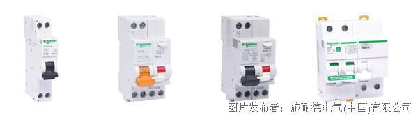 施耐德电气保护更全面,施耐德电气全系列A型漏电保护断路器登场