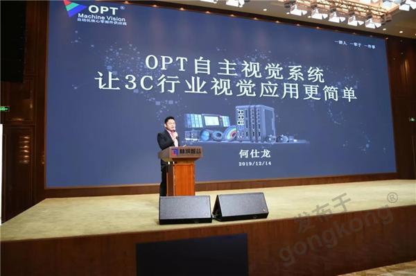 精彩集錦|OPT機器視覺多點布局,領跑行業發展!