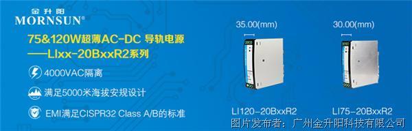 30mm超薄! 75 & 120W AC/DC 导轨电源 ——LIxx-20BxxR2系列