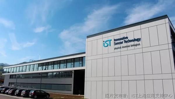 IST AG在瑞士扩建工厂落成隆重开幕