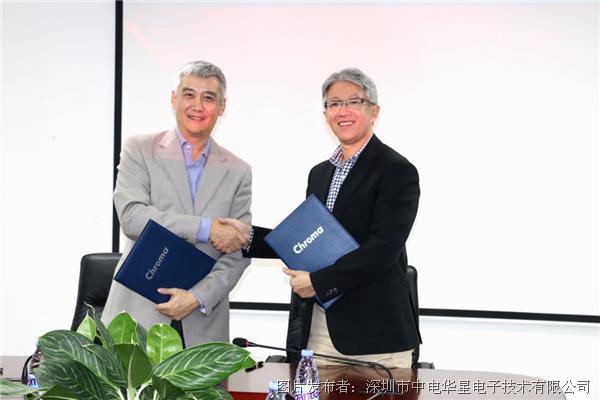再度签约 | 中电华星成为Chroma中国区授权军工渠道服务商