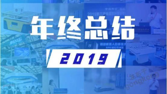 年终盘点|仙知机器人,不平凡的2019