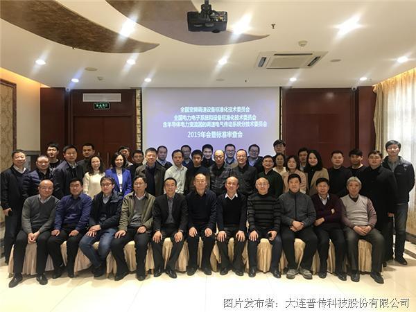 普传科技参加全国变频调速设备标准化技术委员会2019年会暨标准审查会