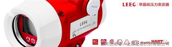LEEG物联网压力变送器参加液压数字论坛