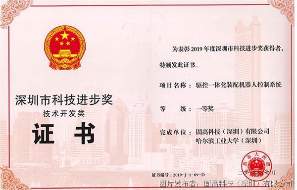 固高科技荣获深圳市科技进步一等奖