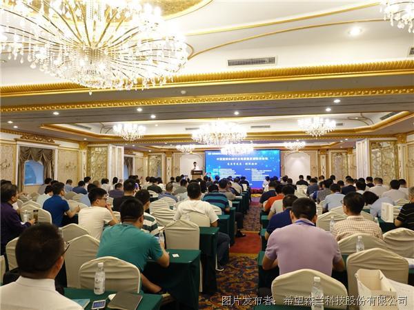"""中國重型機械行業高質量發展技術論壇""""在蓉圓滿召開"""