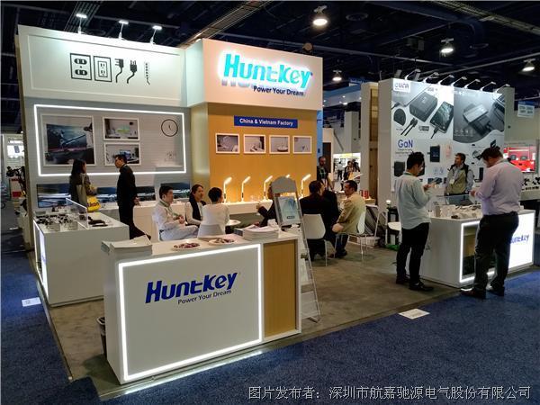 Huntkey航嘉精彩亮相CES 2020:带来多款工业电源&适配器