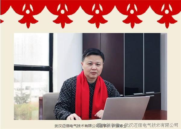 董事长新年致辞:拥抱激情和梦想,迎接新的挑战!