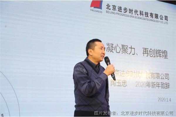 凝心聚力,再创辉煌-北京进步时代2019年会盛典圆满举行