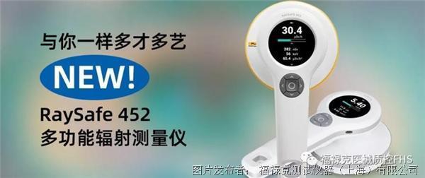 福禄克推出RaySafe 452  多功能辐射测量仪