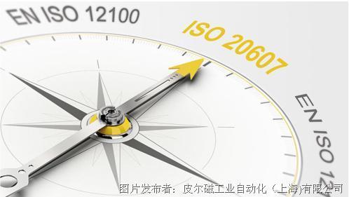 皮爾磁:ISO 20607新標準現已發布