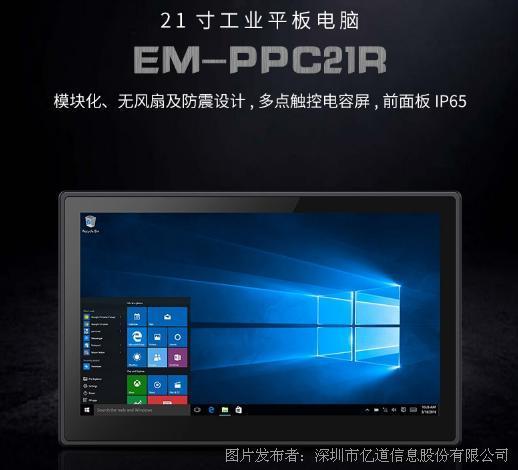 工业触摸屏电脑在寒冷的天气中可以使用吗?