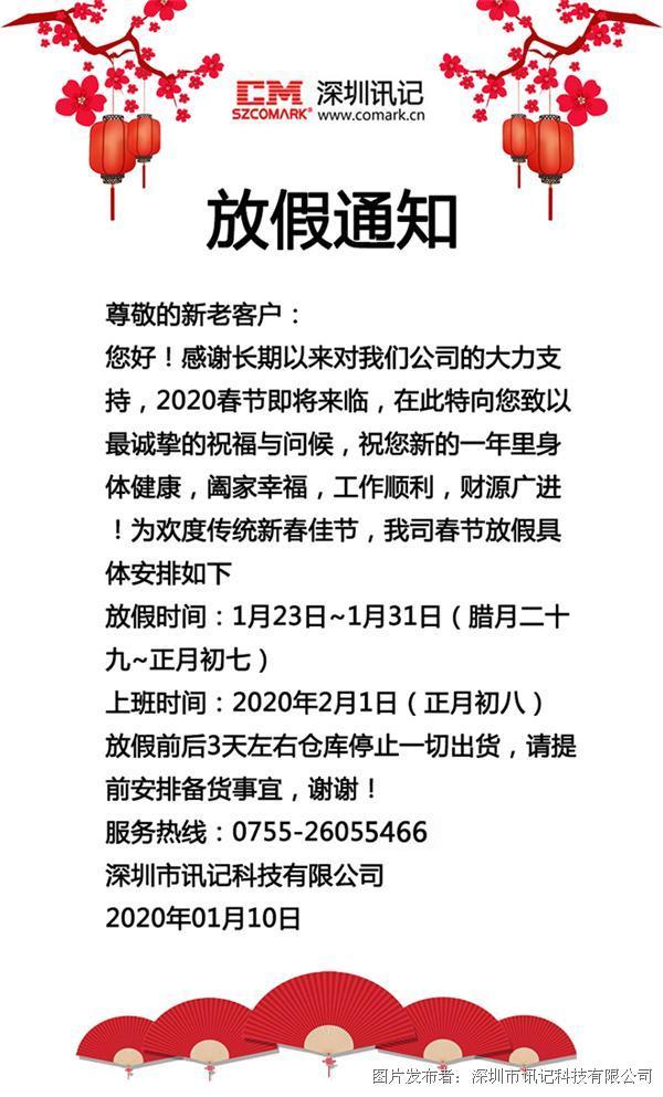 2020年春节放假通知--深圳市讯记科技有限公司