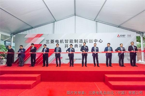 三菱電機十五周年慶典暨智能制造科創中心揭幕儀式盛大舉行