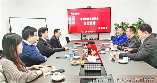 中国仪器仪表学会领导莅临上海立格指导