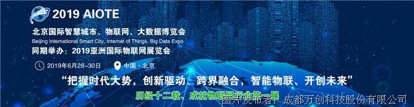 万创科技精彩亮相 2019中国(北京)国际物联网博览会