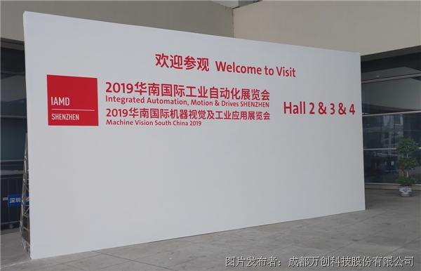 萬創科技參加2019華南國際工業自動化展覽會完滿落幕