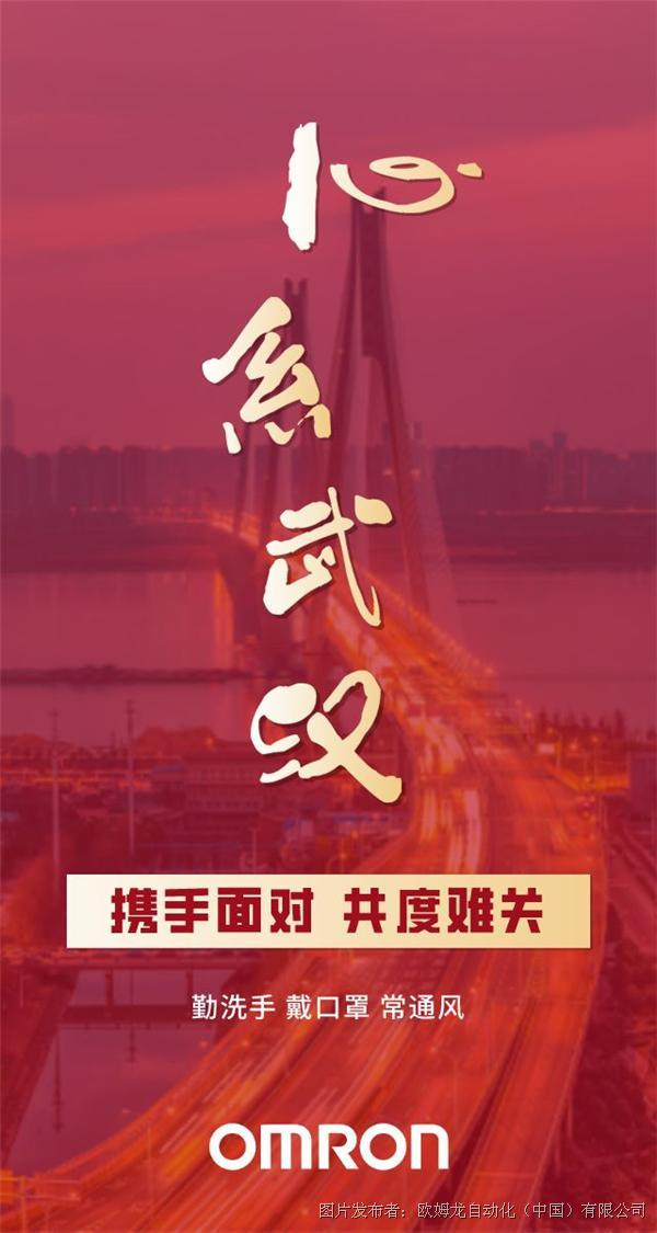 共抗疫情!欧姆龙中国捐赠红外线额式体温计