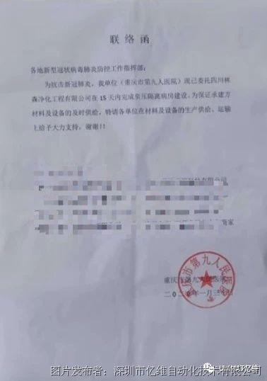 抗击疫情,我们在行动!亿维自动化支援重庆和贵州隔离病房建设!