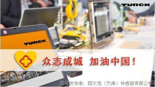 图尔克中国延期复工的通知