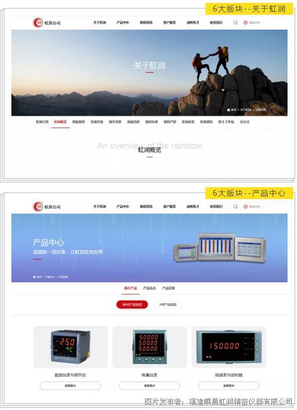 虹潤公司網站改版升級全新上線