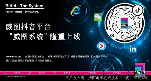 抖音上线 | 威图中国官方抖音账号开通了!