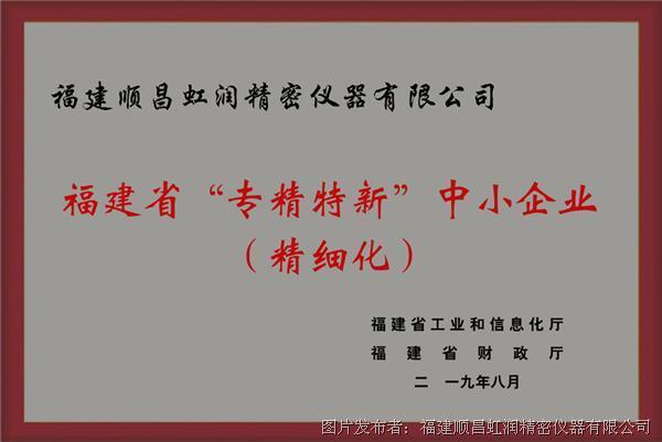 """卓越品质 精细制造 !虹润公司荣获2019年度福建省""""专精特新""""中小企业称号"""