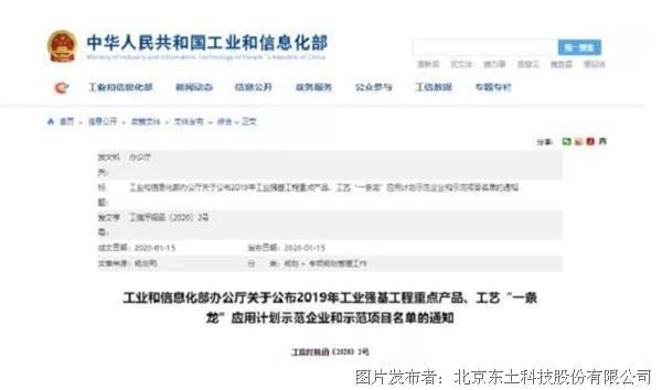 """东土再次荣获工信部""""示范企业及项目""""称号,并深化广州战略布局"""