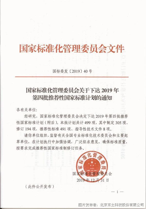 中国通信标准再一次走向全球:AUTBUS国家标准立项