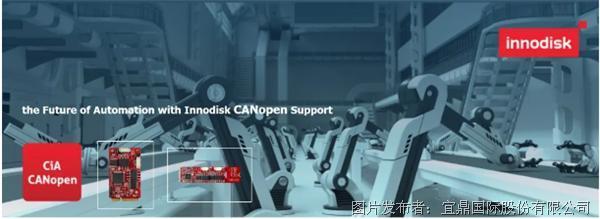 宜鼎推CANopen模块,强化嵌入式领域高阶应用