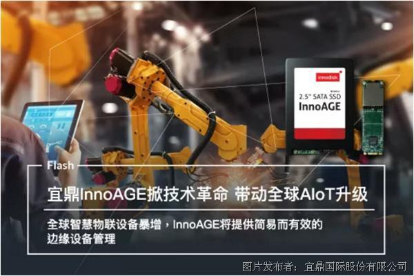 宜鼎InnoAGE掀技术革命 带动全球AIoT升级