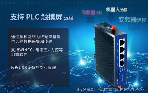 華杰智控推出PLC遠程模塊及遠程I/O模塊