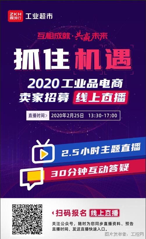 重磅!震坤行2020工業品賣家線上招募直播大會(第一期)來襲
